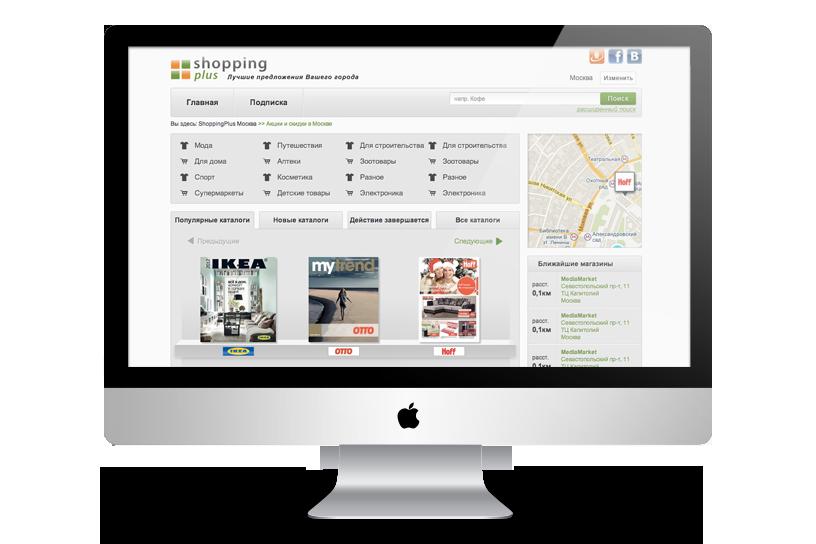 Mājas lapa – Shopping plus