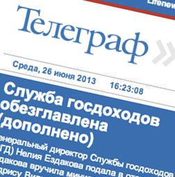 Ziņu portāls – Telegraf